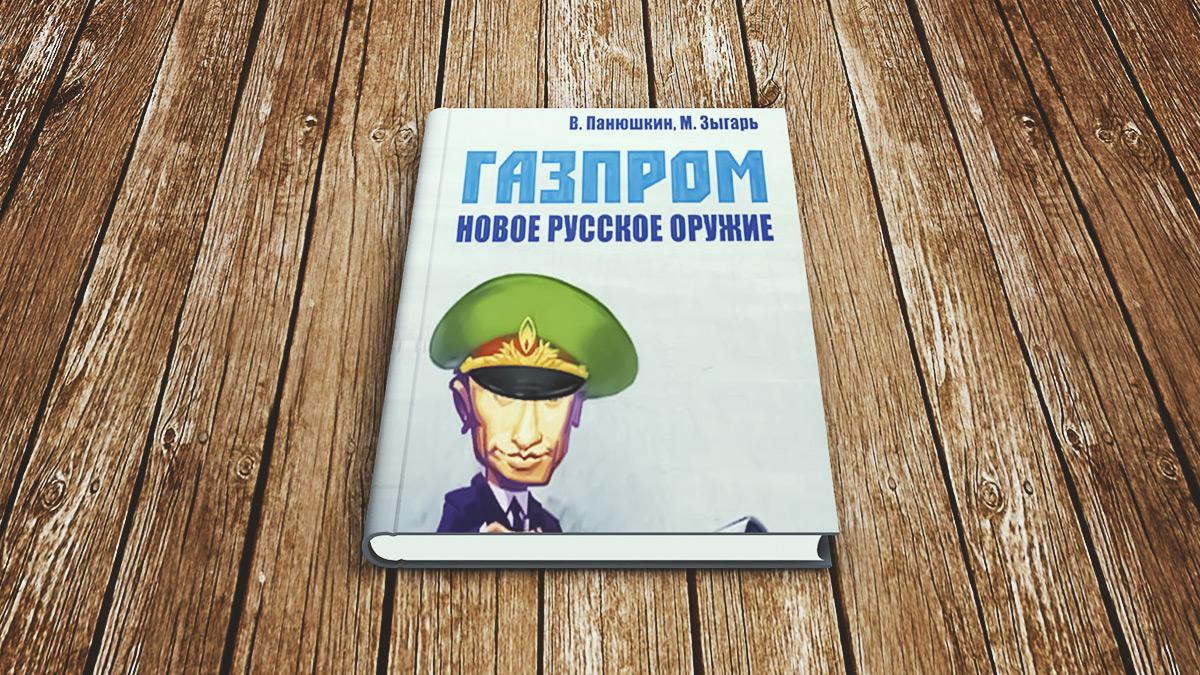 """""""Російський газ - це не комерція, а політична зброя Кремля"""", - у НФ ініціюють звернення до європейських країн - Цензор.НЕТ 2522"""