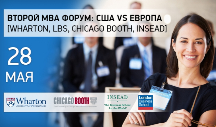 Другий MBA Форум: США vs Європа [Wharton, LBS, Chicago Booth, INSEAD]