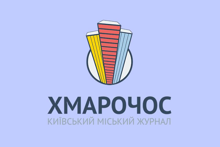 Журналіст до Київського міського журналу «Хмарочос»