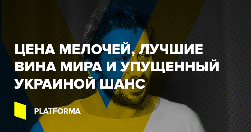 Евгений Чичваркин: «В основе успеха лежит маниакальная страсть к мелочам