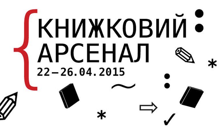 V Міжнародний фестиваль «Книжковий Арсенал» — Платформа — Афіша fd68305bdf2b9