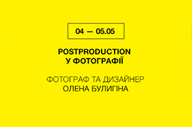 Воркшоп «Postproduction у фотографії»