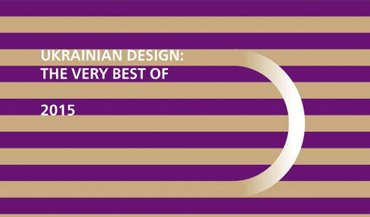 Лекційна програма School of Visual Communication на Ukrainian Design: The Very Best Of