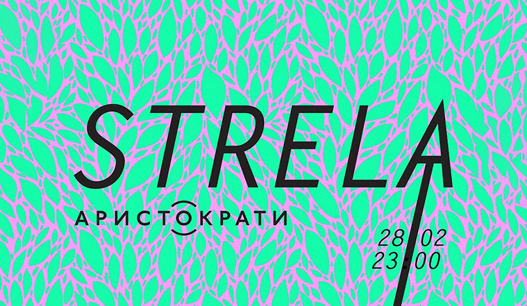 Strela: radio Aristocrats BD afterparty