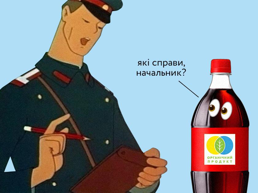 В Україні будуть штрафувати за брехню в маркуванні про органічні продукти