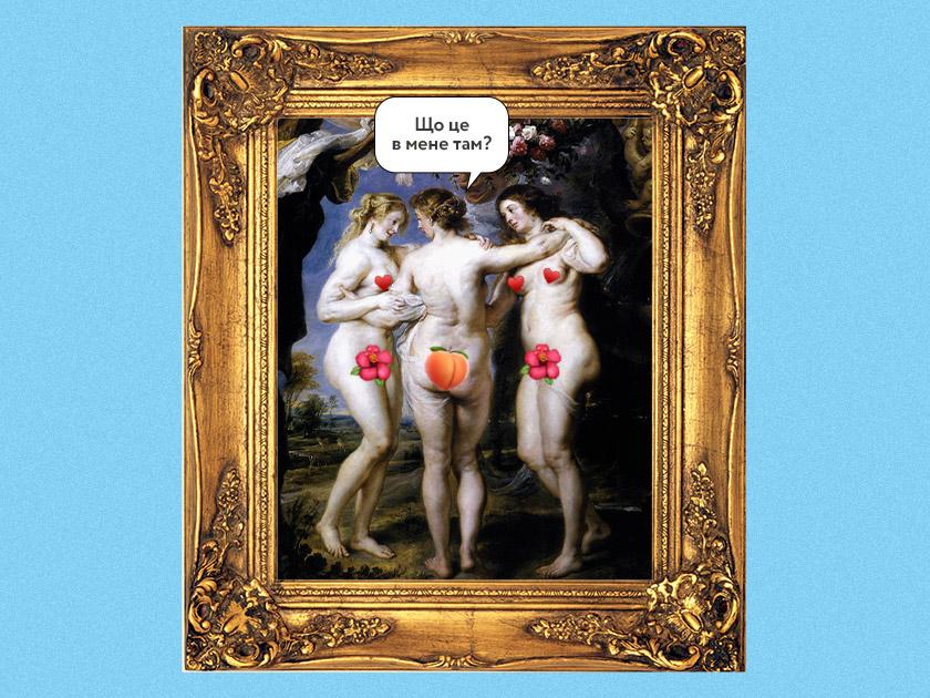 Facebook видалив картини Рубенса через цензуру. Про це зняли відео