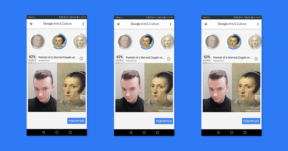 В Україні стала доступною функція Art Selfie в додатку Google Arts&Culture
