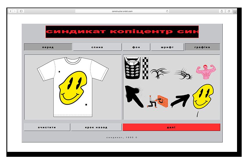 Один з найпопулярніших українських брендів одягу Syndicate випустив  конструктор футболок 6f33bf9d397da