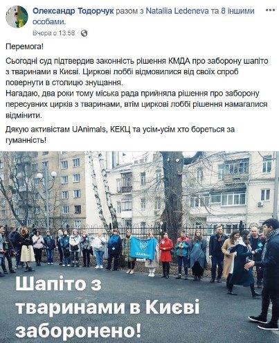 У Києві заборонили пересувні цирки з тваринами