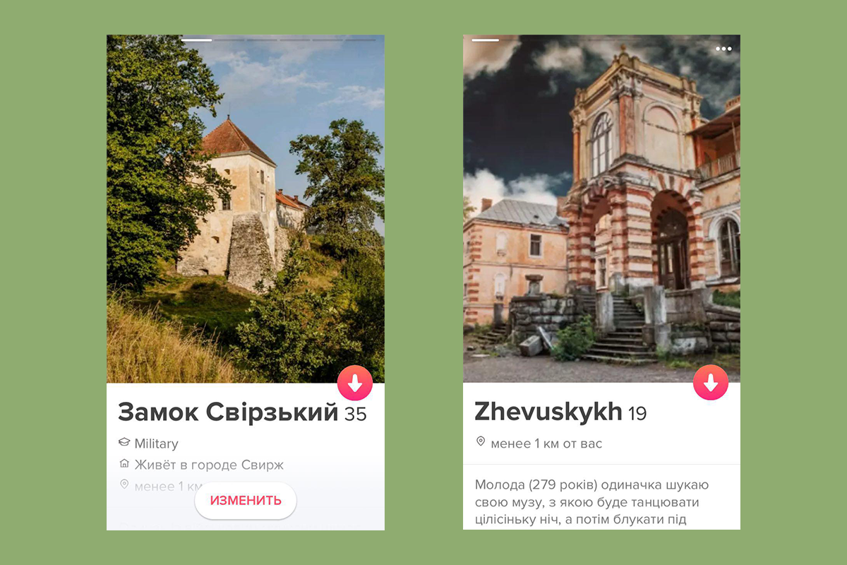"""""""Одинак шукає музу"""" - українські замки з'явились у Tinder"""