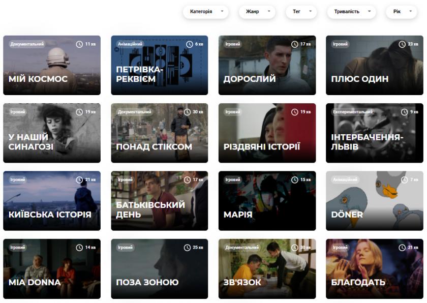 база українського короткометражного кіно