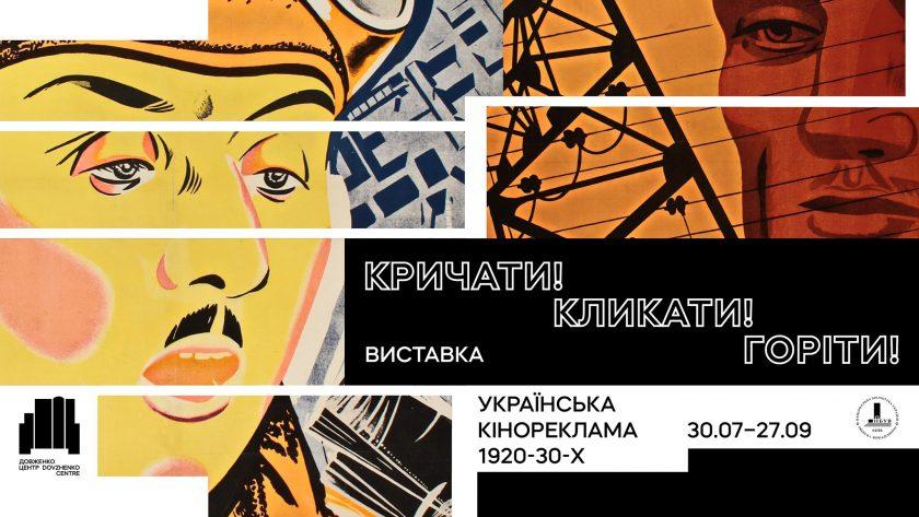 Довженко-Центр