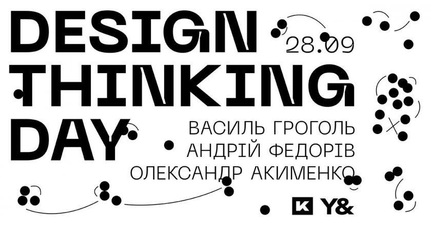 дизайн-мислення