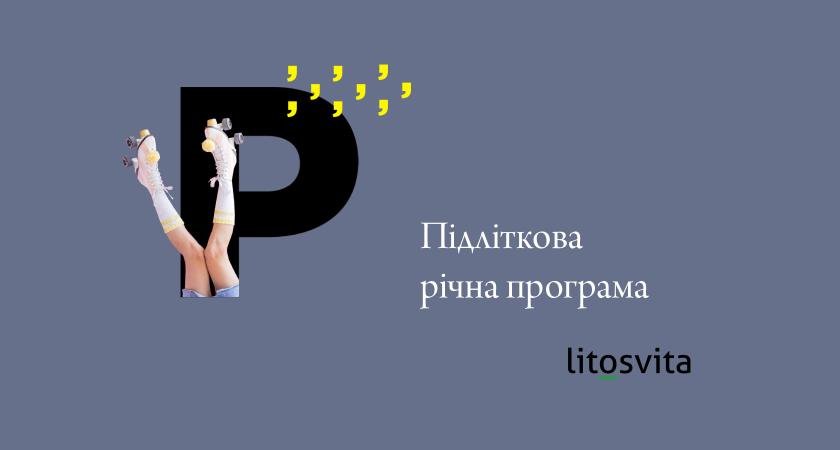 Litosvita