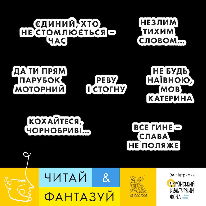 Читай & Фантазуй