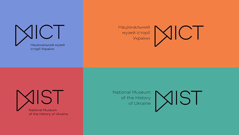 Національний музей історії України (МІСТ)