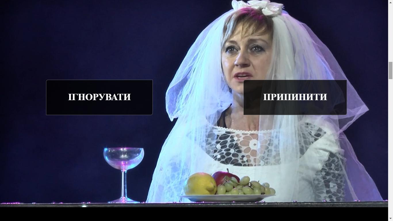 інтерактивна вистава про жінок