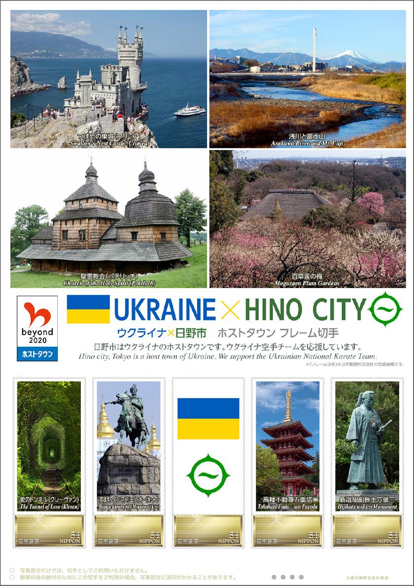 поштові марки з українськими краєвидами