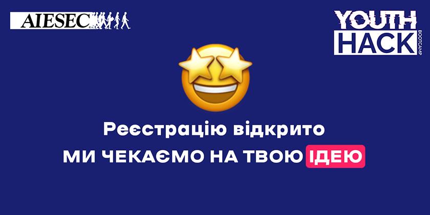50000 гривень на ідею соціального підприємництва