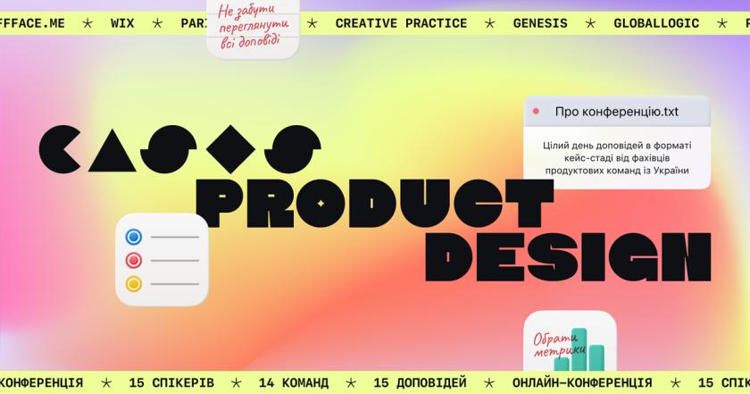 CASES: Product Design