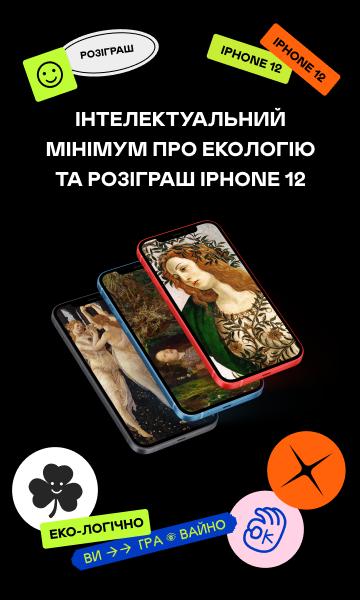 розіграш iphone 12
